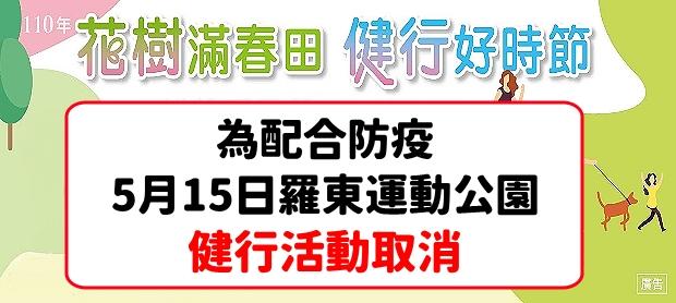 110年「花樹滿春田 健行好時節」 促進健康一起行